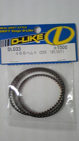 DL033 468 Belt (CER 18T/32T)